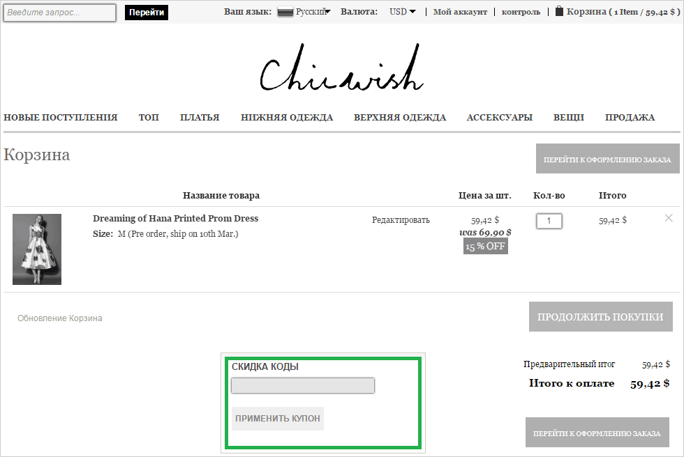 chicwish-com promokod